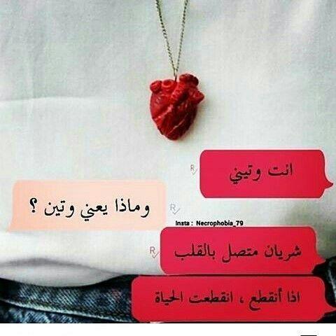 صور رومانسية للعشاق مكتوب عليها كلام حب للعشاق فوتوجرافر Love Words Arabic Quotes Arabic Love Quotes