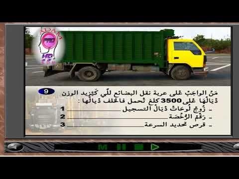 امتحان رخصة السياقة صنفc الشاحنات سلسلة رقم Examen De Permis De Conduire Categorie De Camions 1 Youtube Trucks Bus