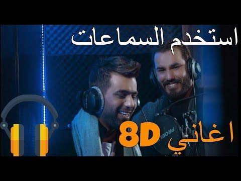 8d اغنية نور الزين ومحمد الفارس يدك بالراس بتقنية ال Youtube Fictional Characters Music Character