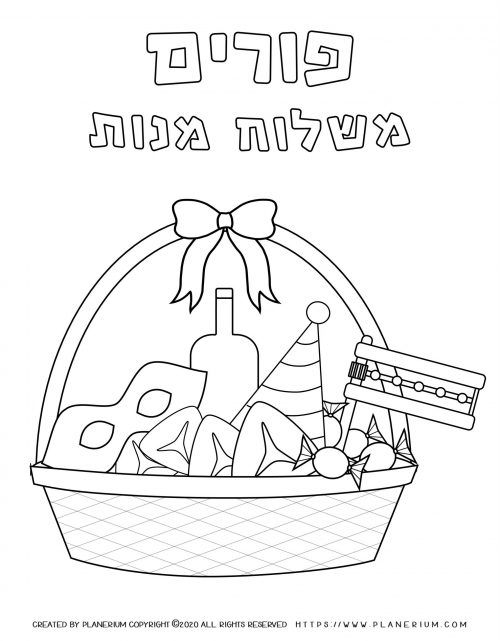 Best Printables For Purim 2021 Planerium In 2021 Purim Coloring Pages Coloring Pages For Kids