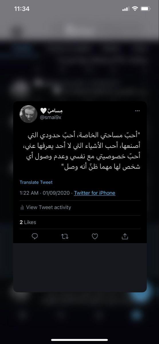 Twitter تويتر كلمات عبارات اقتباسات Words Quotes Circle Quotes Islamic Quotes Wallpaper Funny Arabic Quotes