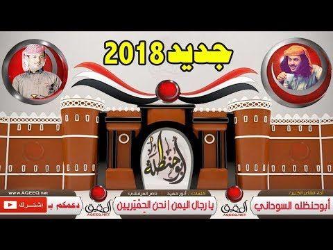 جديد ابو حنظله يا رجال اليمن نحن الحميريين ماتركع جباهي شيلات حم Hearthstone