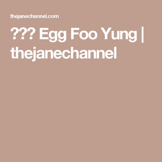 芙蓉蛋 Egg Foo Yung | thejanechannel