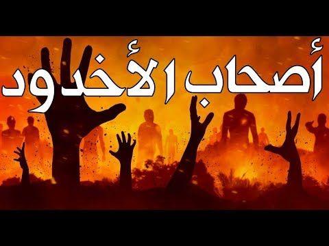 قصة أصحاب الأخدود والطفل الذي جعل الملك الظالم يبيدهم بعد أن عجز عن قتله لن تنسى هذه القصة Youtube Quran Painting Stories