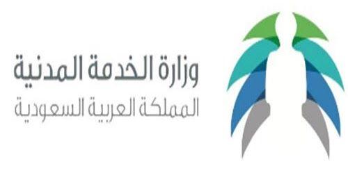 التقديم على وظائف الخدمة المدنية عبر جدارة وظائف اداريه 1440 Civil Service Gaming Logos