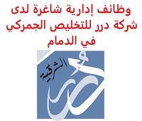 Pin By Saudi Jobs On وظائف شاغرة في السعودية Vacancies In Saudi Arabia Calm Artwork Keep Calm Artwork Calm