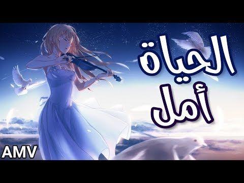 الحياة أمل اغنية عربية رائعة ومؤثرة Amv Emy Hetari لا تفوتك Youtube Anime Music Cute Love Couple Crying Girl