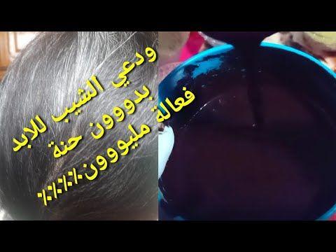 بعد هذا الفيديو تخلصي من الشيب للابد حتى لو كان شعرك كله ابيض صبغة طبيعية النتيجة مليون خلطة مغربية Youtube Youtube English Grammar Movie Posters