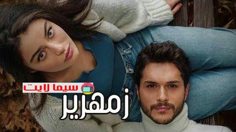مسلسل زمهرير مترجم الحلقة 1 الاولي Zemheri قصة عشق Drama