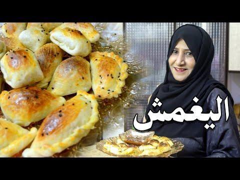طريقة اليغمش بـ 3 حشوات طبخات رمضان 2020