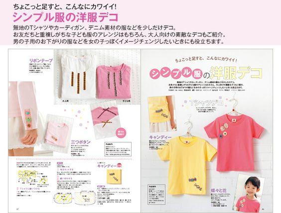 「はんど&はあと」2014年4月号 BOOK / シンプル服の洋服デコ