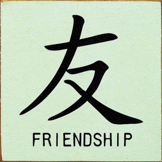 Chinese symbol for Friendship | Friendship, Brown and Shopping