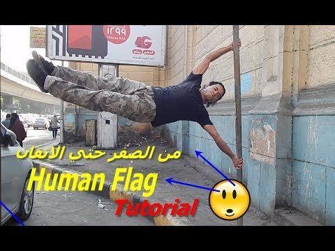 اتعلم خطوة بخطوة الحركة الخارقة هيومن فلاج Human Flag Step By Step Tutorial Youtube Human Flag Human