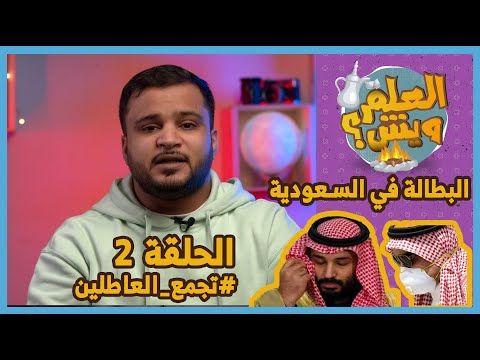 برنامج العلم ويش الحلقة الثانية البطالة في السعودية و تجمع العاطلين Youtube In 2021 Baseball Cards Baseball Cards