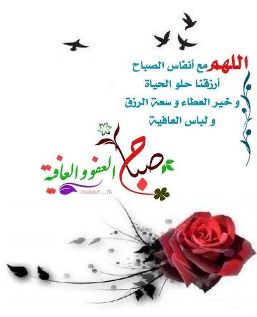 اللهم مع أنفاس الصباح Morning Greetings Quotes Beautiful Morning Messages Good Morning Arabic