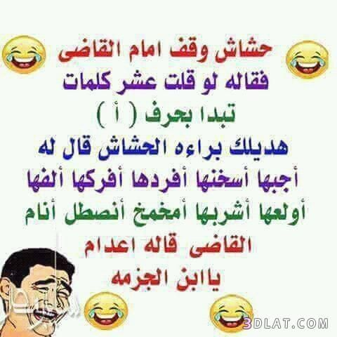2014 جدا مضحكة نكت Word Search Puzzle Words Arabic Calligraphy