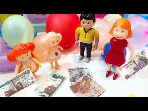 بالونات فيها فلوس مسابقة بين جنه ورؤى عائلة عمر قصص أطفال العاب باربي شفا Youtube Character Ronald Mcdonald Fictional Characters
