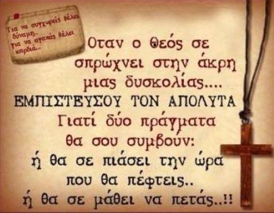 Πίστη!!!