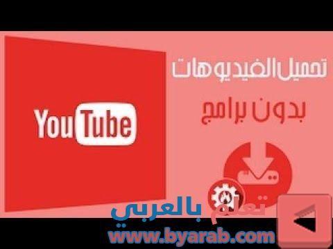 كيفية تحميل أى فيديو من اليوتيوب بدون برامج بالجودة التى تريدها 2017 In 2020 Gaming Logos Logos Youtube