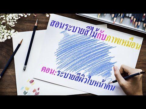 สอนระบายส ไม ก บภาพเหม อน Pencil Color Drawing By Sun Youtube