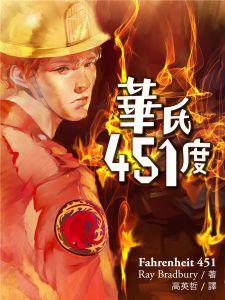 華氏451度,是美國著名科幻作家雷.布萊伯利(Ray Bradbury)的經典代表作品,是一部反烏托邦小說。