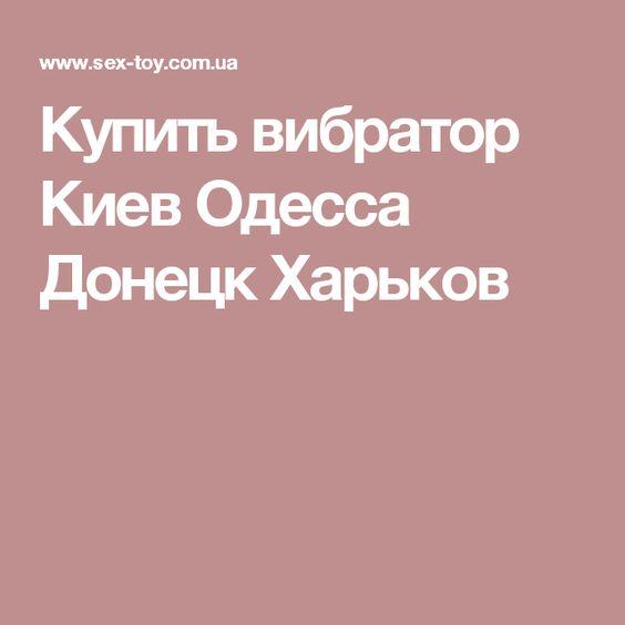 Купить вибратор Киев Одесса Донецк Харьков