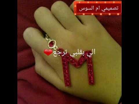 اهداء الى عشاق حرف الام Heart Ring Gold Rings Gold