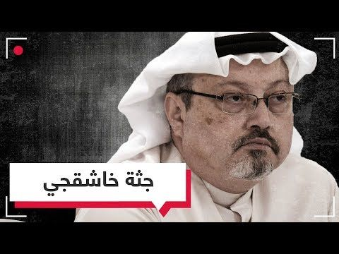 جمال خاشقجي و لغز اختفاء الجثة Jamal Khashoggi Et Le Mystere De La Disparition Du Corps Mercedes Benz Benz Historical