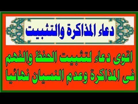 اقوى ادعية للمذاكرة والتركيز وتثبيت الحفظ وعدم النسيان ادعية مستجابة فى Youtube Islam Hadith Hadith