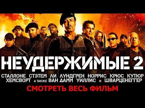 Pin By Tori On Neuderzhimye The Expendables Youtube Movies