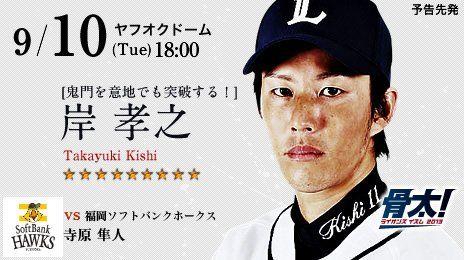 Preview - September 10, 2013: Probable Starter - Takayuki Kishi