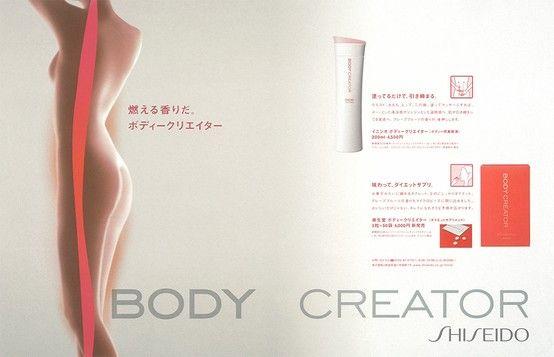 #Shiseido Body Creator: Angereichert mit Düften und Wirkstoffen, die dank ihrer aromachologischen Wirkung die körpereigene Fettverbrennung anregen, sorgt diese Körperpflege mit kühlendem Effekt für eine ebenmäßige und gefestigte Haut.