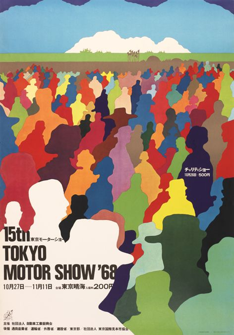 1960s, Japan, Tokyo Motor Show poster, ICOGRADA collection, University of Brighton Design Archives