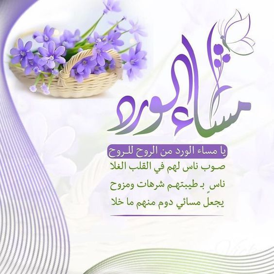 صور مساء الخير 2021 دعاء بطاقات مناسبة لـ الواتس اب والفيس بوك ٢٠٢٠ الصفحة العربية Good Evening Good Morning Photos Morning Texts
