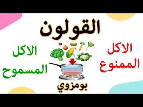 مريض القولون ماذا ياكل الأكل الممنوع الاكل المناسب نظام غذائي للقولون العصبي مرض بومزوي Youtube Food Healthy Recipes Healthy