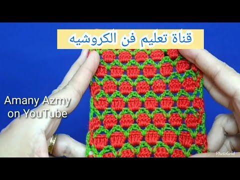 تعليم الكروشيه كروشيه غرزة سهلة لعمل بلوزات مفارش سكارفات شنط Crochet Stitch Youtube Crochet Scarf Crochet Womens Scarves