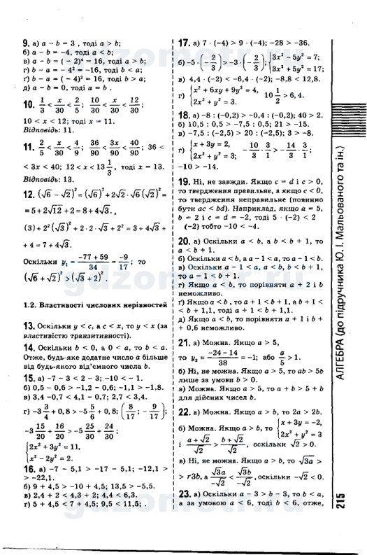 Упражнение296 по русскому языку за 6 класс авторы н.ф.баладина к.в.дегтярёва и с.а леберенко