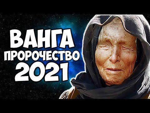 ВАНГА ПРЕДСКАЗАНИЕ НА 2021 ГОД САМОЕ ТОЧНОЕ ПРОРОЧЕСТВО - YouTube в 2020 г  | Молитвы, Счастливые слова, Интересные факты