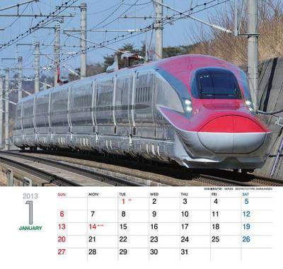 大判写真で迫力満点!新幹線カレンダー2013年