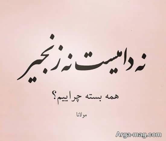 عکس نوشته های مولانا با منتخبی از بهترین اشعار مولانا برای پروفایل Farsi Poem Persian Poetry Grunge Quotes