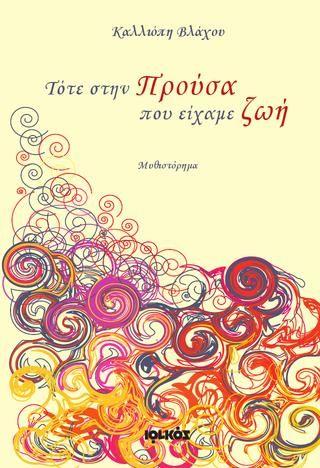 Τότε στην Προύσα που είχαμε ζωή - Καλλιόπη Βλάχου - Εκδόσεις Ιωλκός