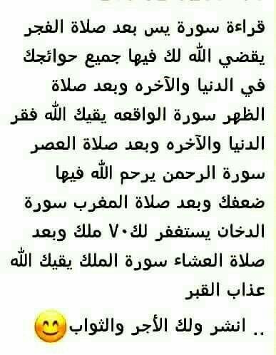 Desertrose قراءة سورة القرآن وآياته في كل وقت وحين Islam Facts Islam Beliefs Islamic Phrases