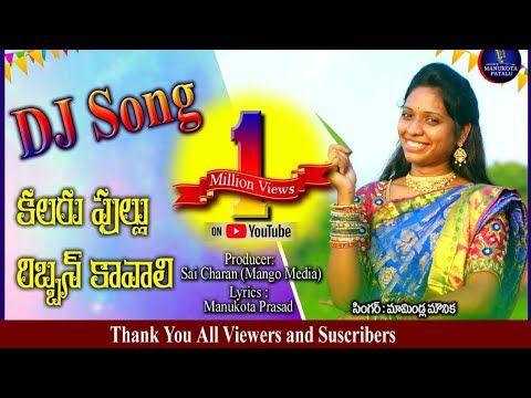 Kalar Fullu Ribbena Dj Song Making Video Latest Telugu Folk Song Manukotapatalu 2019 Folk Song Youtube Dj Songs Dj Remix Songs Folk Song