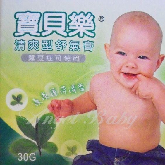 台灣【寶貝樂】清爽型舒氣膏(脹氣膏) -30g - 安琪兒婦嬰百貨 | BabyFamily