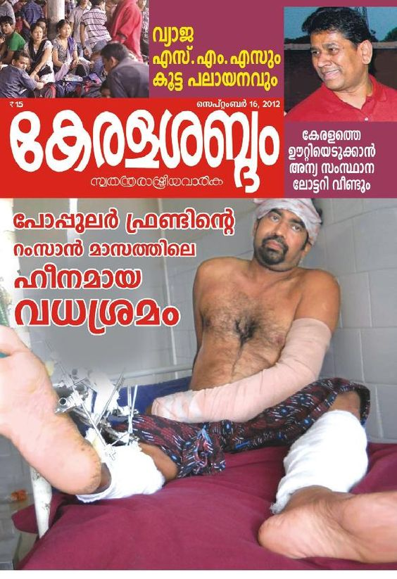 Keralasabdam Malayalam Magazine - Buy, Subscribe, Download and Read Keralasabdam on your iPad, iPhone, iPod Touch, Android and on the web only through Magzter