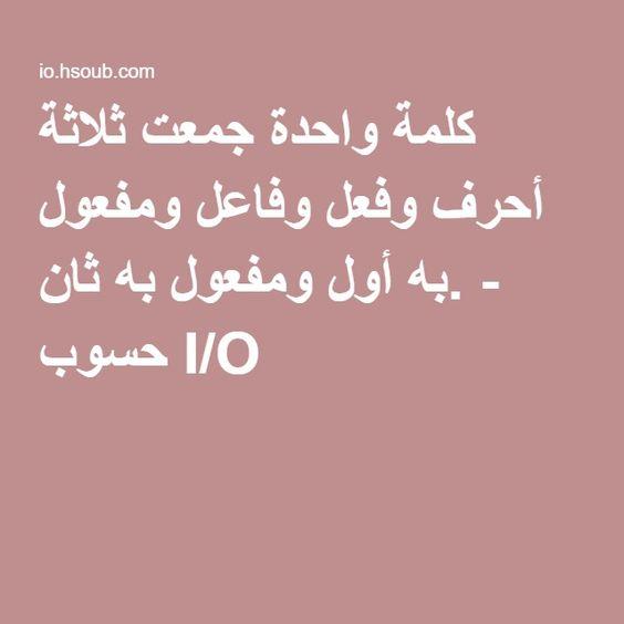 كلمة واحدة جمعت ثلاثة أحرف وفعل وفاعل ومفعول به أول ومفعول به ثان حسوب I O Arabic Calligraphy Arabic Calligraphy