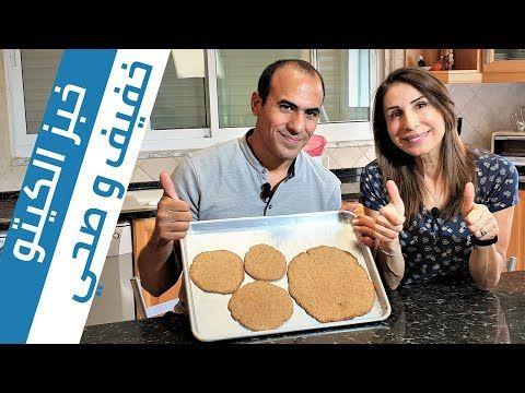 طريقة عمل خبز الكيتو الافضل على الاطلاق 2019 Youtube En 2020 Sante