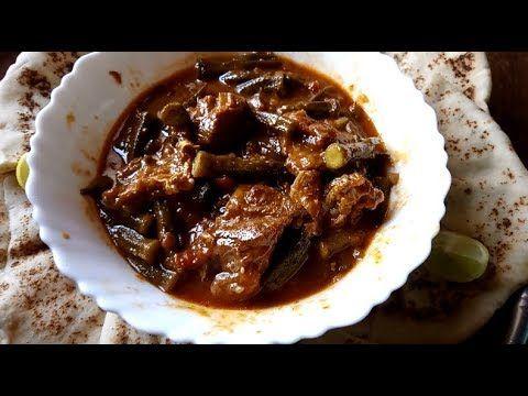 ايدام باللحم مسبك بالبامية بطعم قوي ولذيذ قناة المورزليرا Youtube Food Arabic Food Meat