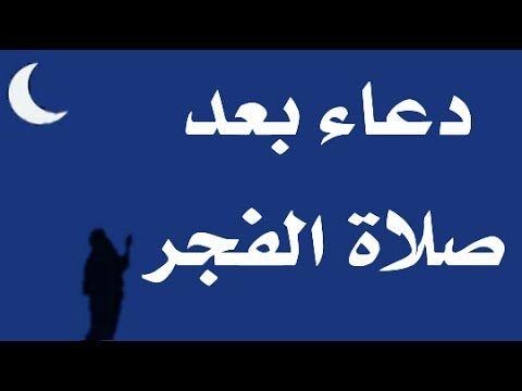 أدعية بعد الفجر حصن المسلم Youtube