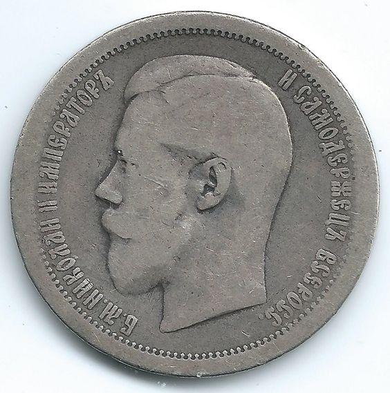 COIN MONEY Russia 1895 50 Kopeyk Nikolai II Silver  https://ajunkeeshoppe.blogspot.com/
